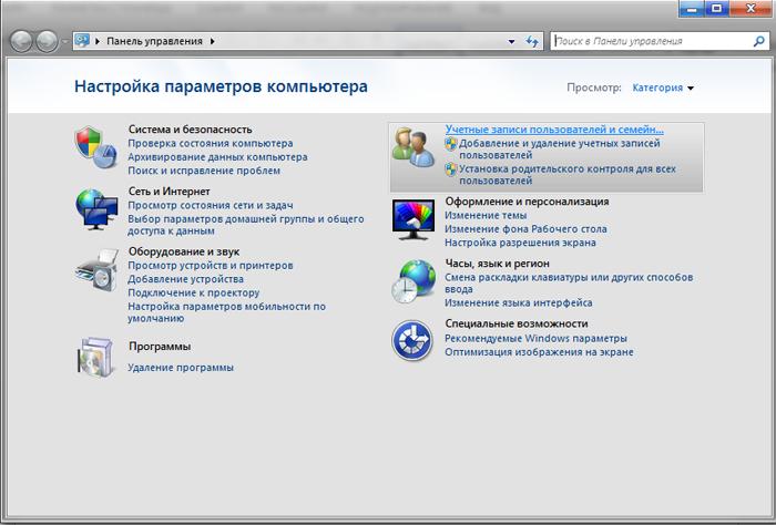 Панель управления - учетные записи пользователей