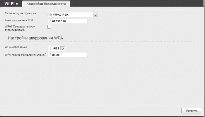 Настройки безопасности WPA2-PSK
