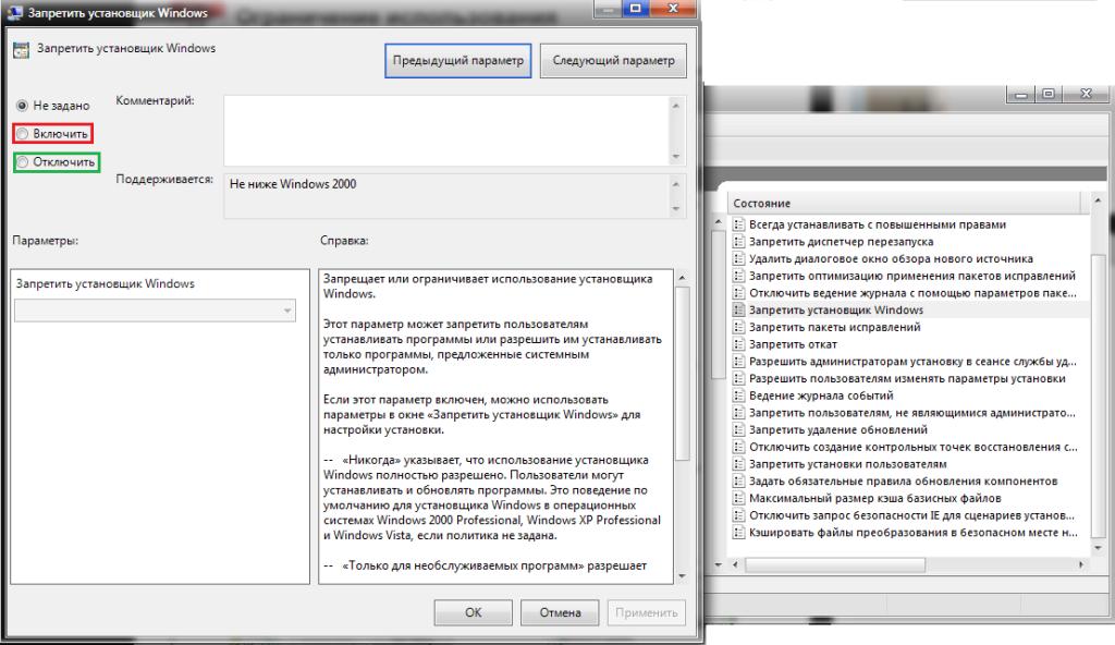 Запретить установщик Windows