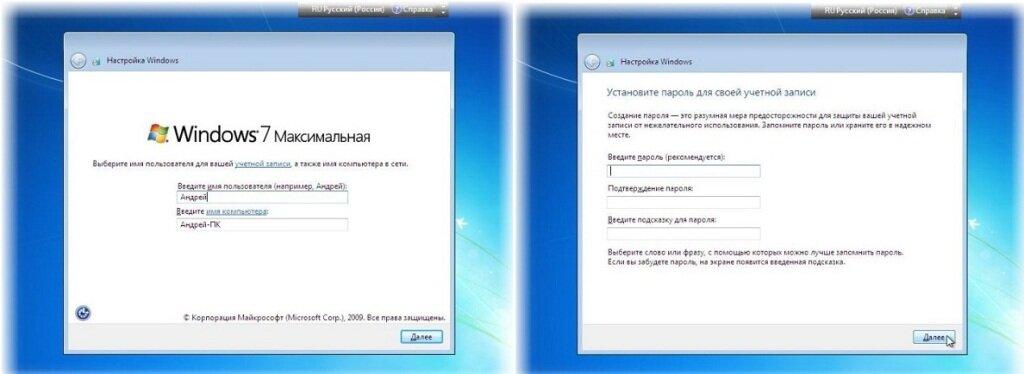 Указание имени пользователя и компьютера, а также пароля