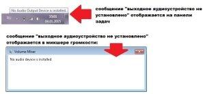 """Сообщение """"Выходное устройство не установлено"""""""