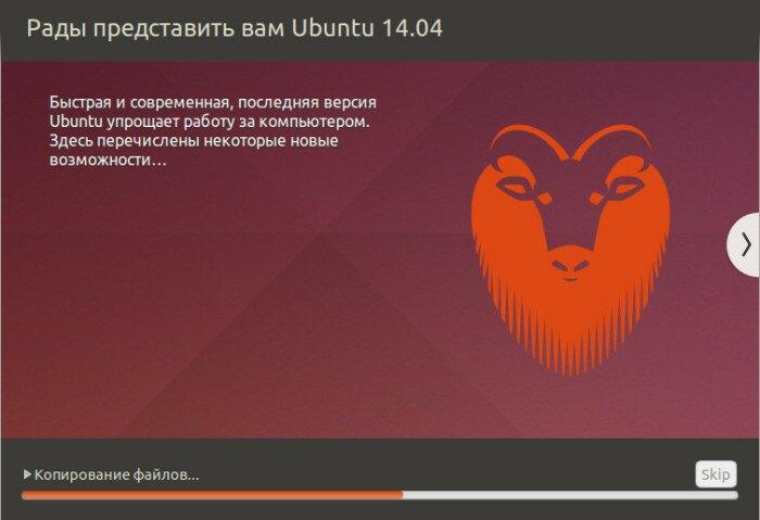 Процесс установки Ubuntu 14.04