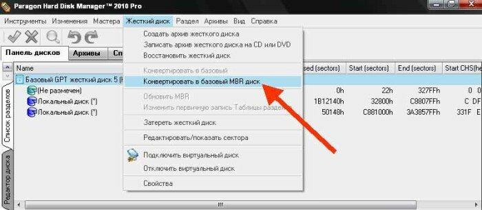 Пункт 3. Запускаем процесс конвертации выбором опции Конвертировать в базовый MBR диск (команда Жесткий диск верхнего меню)
