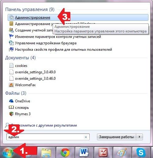 Пункт меню Пуск - Администрирование