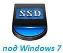 SSD для Windows 7