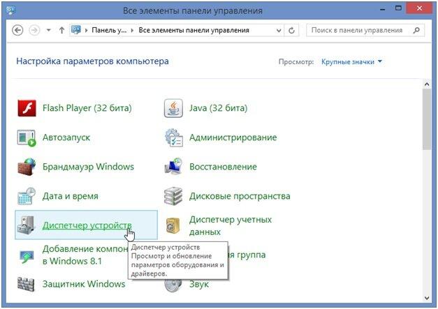 Панель управления - Диспетчер устройств
