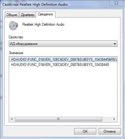 Свойства Realtek High Definition Audio