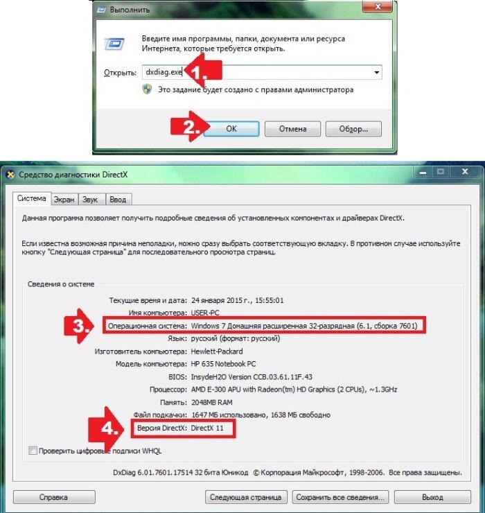 Запуск средства диагностики DirectX