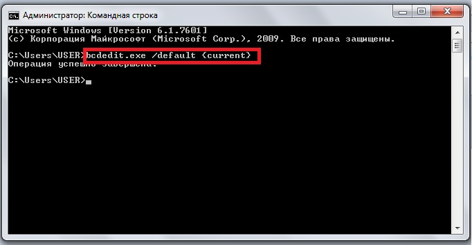 Команда bcdedit.exe /default {current}