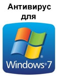 Антивирус Windows 7