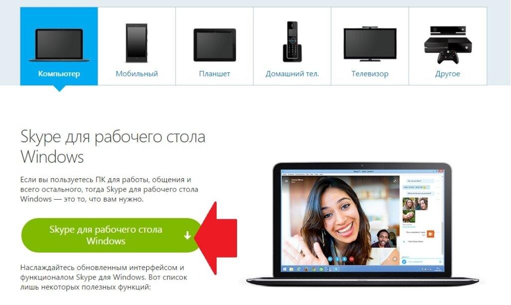 Skype для рабочего стола Windows