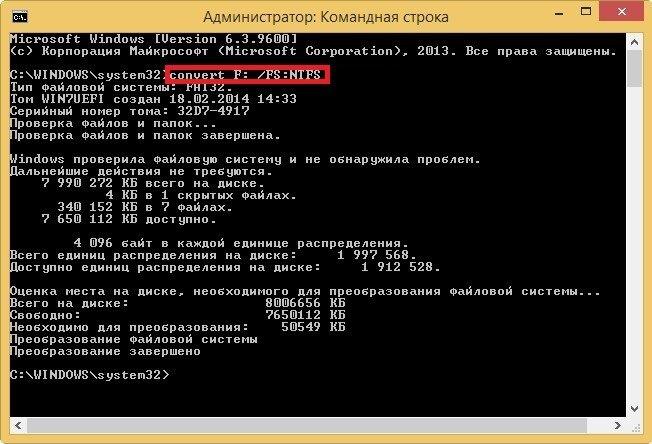 Конвертация в NTFS