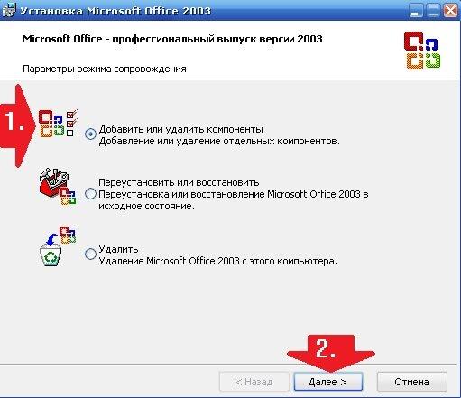 Удаление компонентов Office 2003