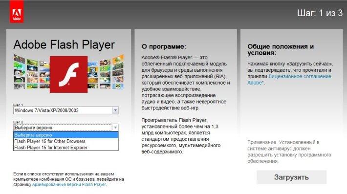 Выбор ОС и версии браузера