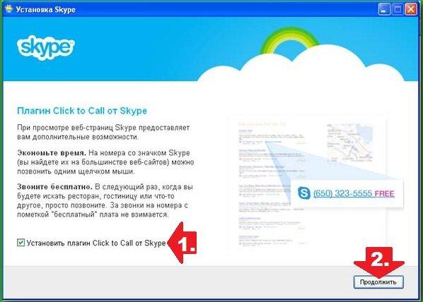 Плагин Click to Call от Skype