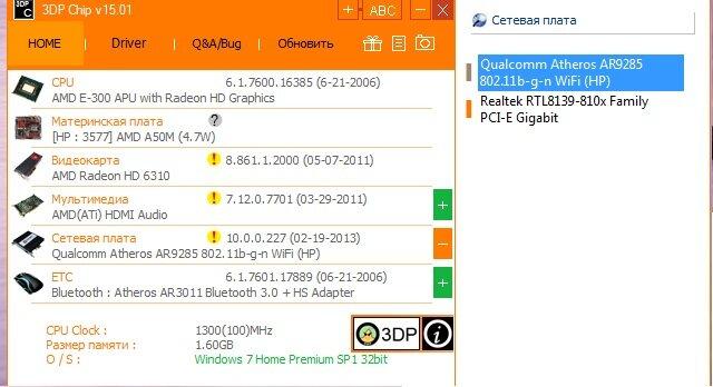 3DP Chip версии 15.01