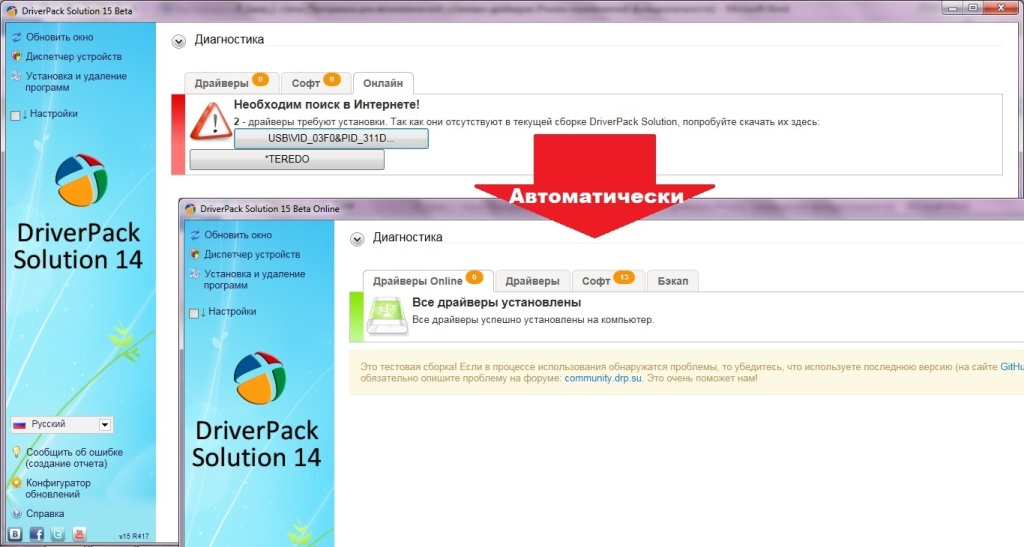 Driver Pack Solution 14