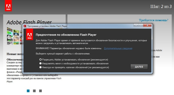 Предпочтения по обновлению Flash Player