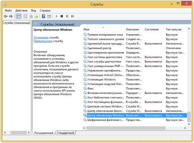 Центр обновления Windows в службах