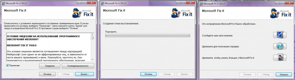 Утилита Microsoft Fix It