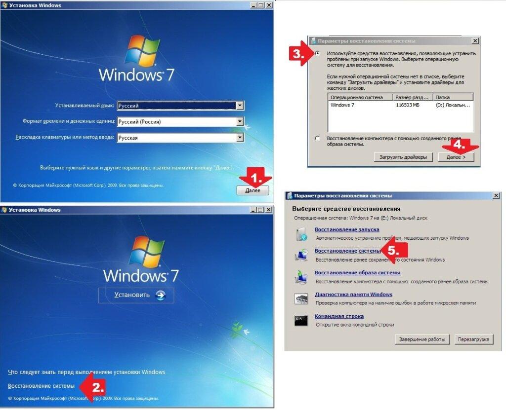 Восстановление системы из установщика Windows
