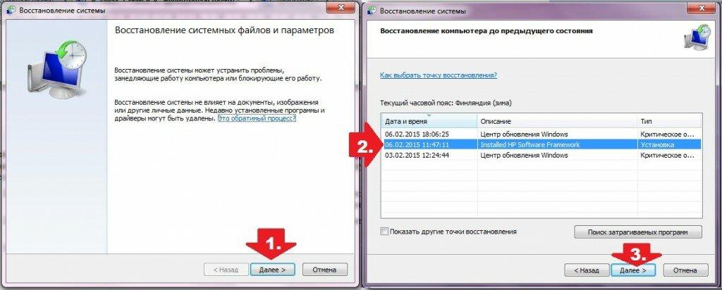 Восстановление системых файлов и параметров