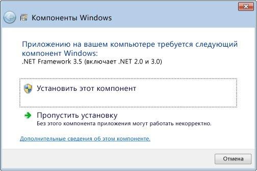 Компоненты Windows