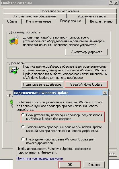 Настройка подключения к Windows Update