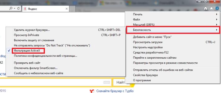 Фильтрация ActiveX