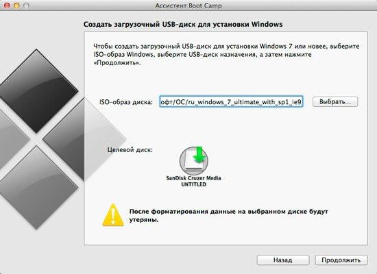 Создание загрузочного USB-диска