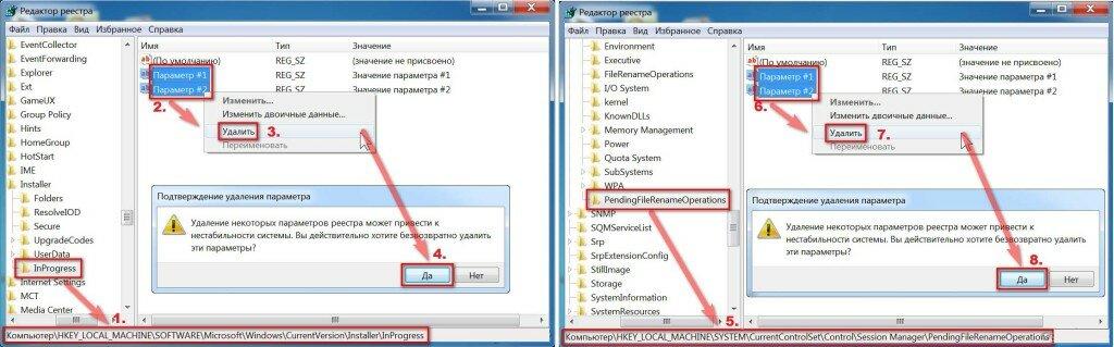 Удаление параметров в указанных ветках реестра