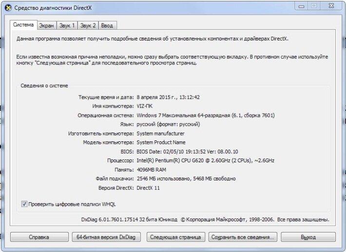 Средство диагностики DirectX