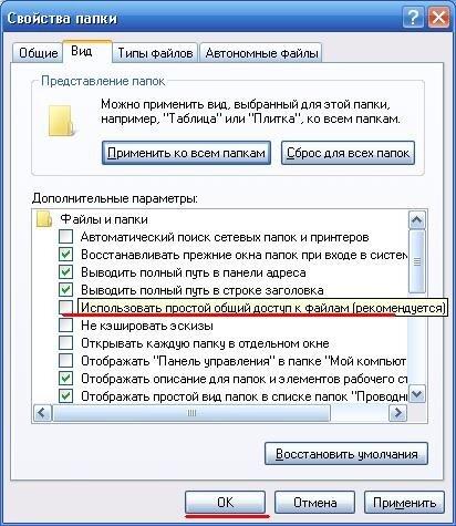 """Пункт """"Использовать простой общий доступ к файлам"""""""