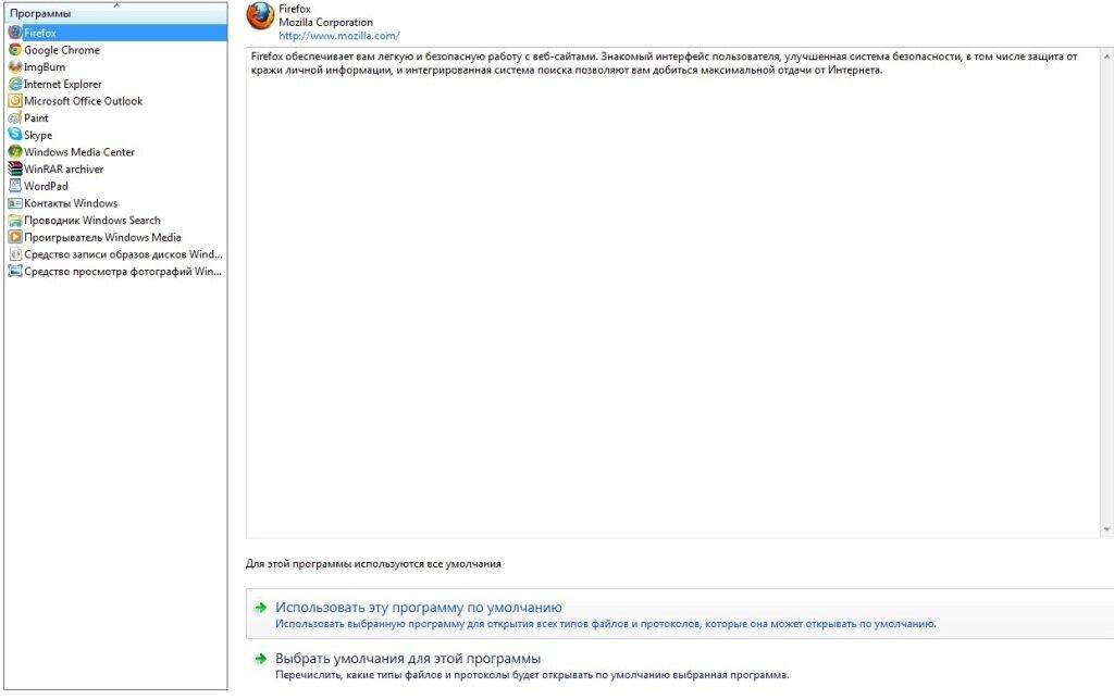 Назначение браузера используемым по умолчанию