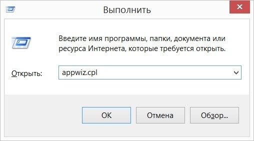 Запуск appwiz.cpl