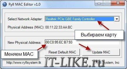 """приложение """"Ryll MAC Changer"""""""