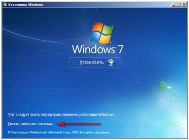 Начальный экран установки Windows 7
