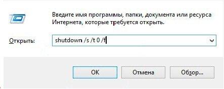 Команда shutdown /s /t 0 /f