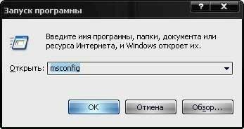 Запуск msconfig
