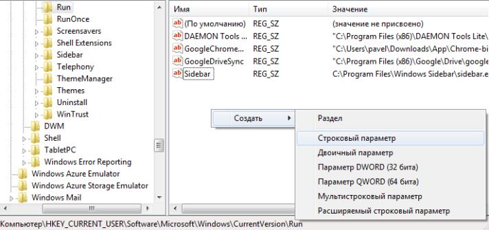 В реестре создаем строковый параметр