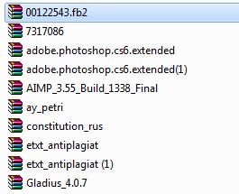 Пример файлов rar