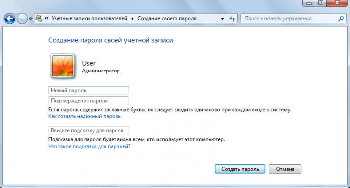Смена собственного пароля пользователя