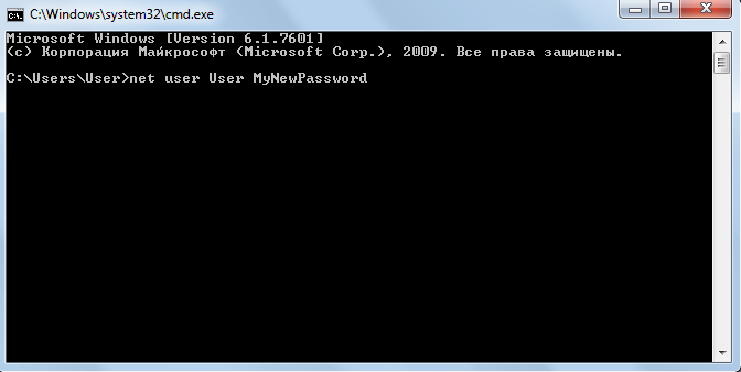 Смена пароля через консоль