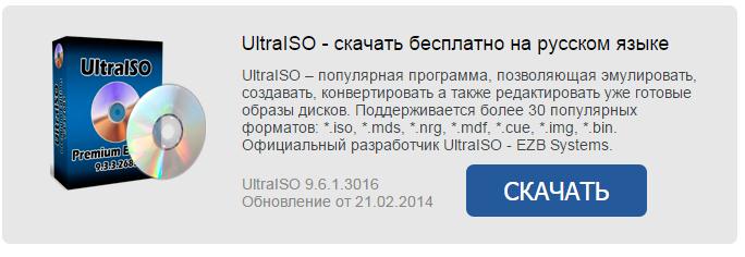 Скачиваем UltraISO