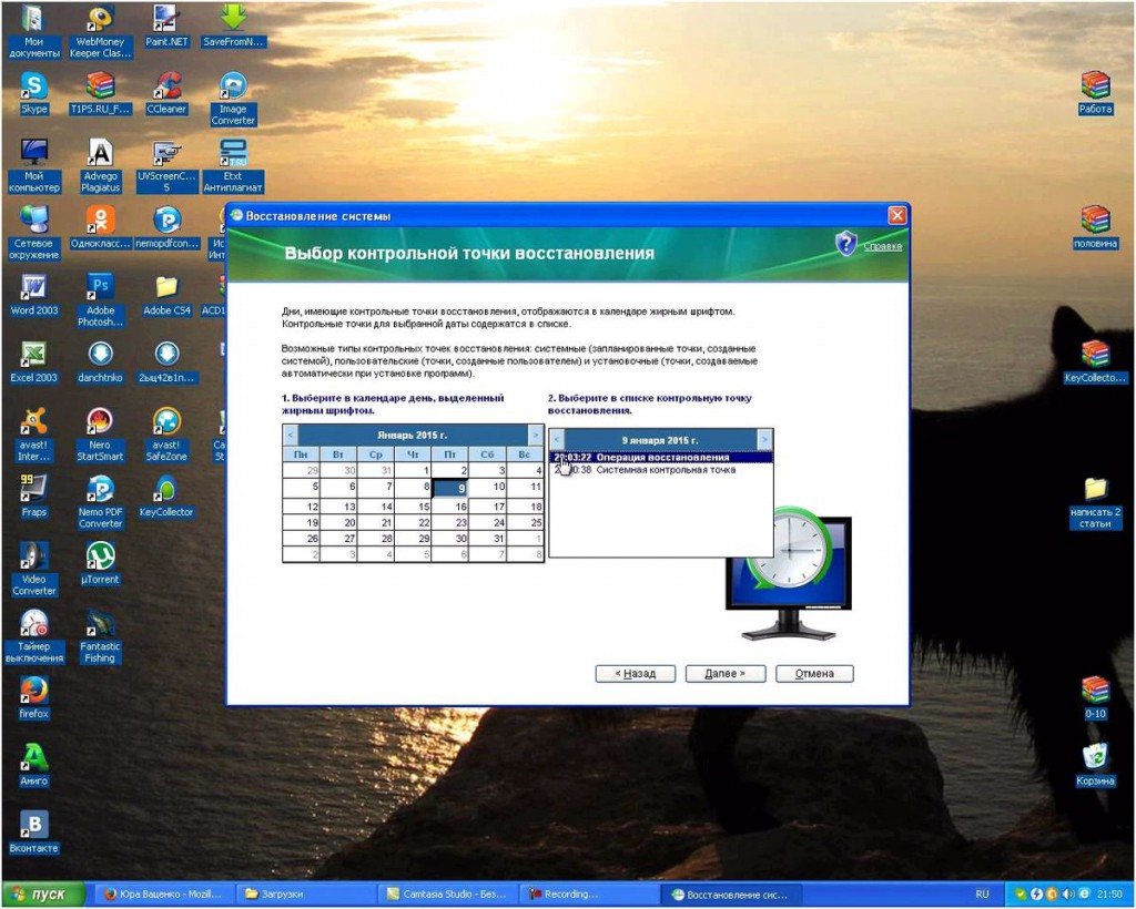 System Restore Application