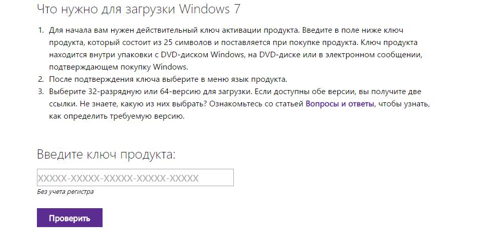 Загрузка с серверов Microsoft