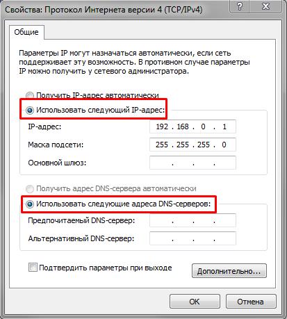Прописать IP-адрес и адрес DNS