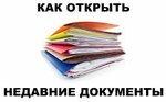 Мниниатюра Недавние документы
