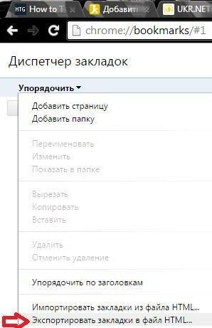 Экспорт закладок в файл HTML
