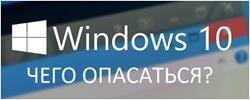 Чего опасаться в Windows 10